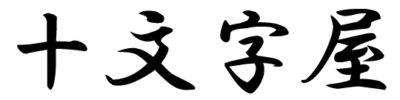 十文字屋通販サイト