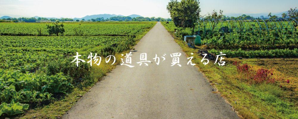 【公式】十文字屋通販サイト